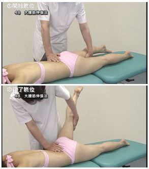 大腰筋のIDストレッチング