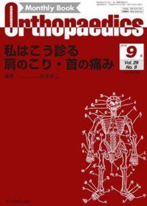 Orth整形外科 運動器リハ オススメ雑誌 opaedics(オルソペディクス)