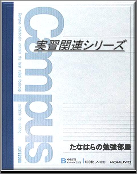 PTS実習生・学生向けシリーズ