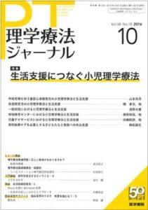 理学療法ジャーナル 最新号 医学雑誌