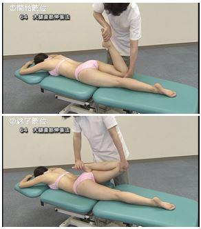 大腿直筋のIDストレッチング