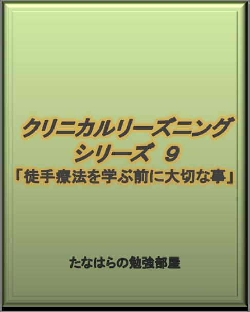 クリニカルリーズニングシリーズ9