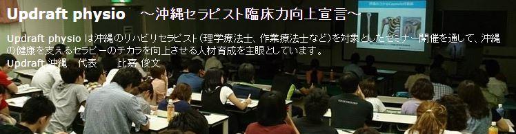 沖縄県の理学療法士向けセミナー アップドラフト.JPG