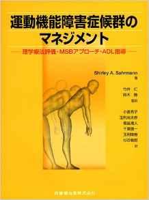 運動機能障害症候群のマネジメント