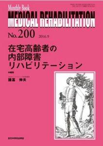 Medical Rehabilitation(メディカルリハビリテーション) 最新号 オススメ医学雑誌