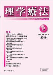 雑誌 理学療法 最新号(臨床推論)