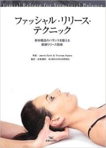 ファッシャル・リリース・テクニック―身体構造のバランスを整える筋膜リリース技術