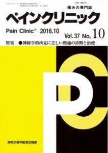 雑誌 ペインクリニック最新号 理学療法士にもおすすめの医学雑誌