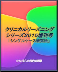 シリーズ増刊号2015シングルケース研究法