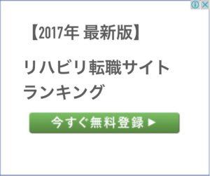 最新版 リハビリ転職サイト ランキング