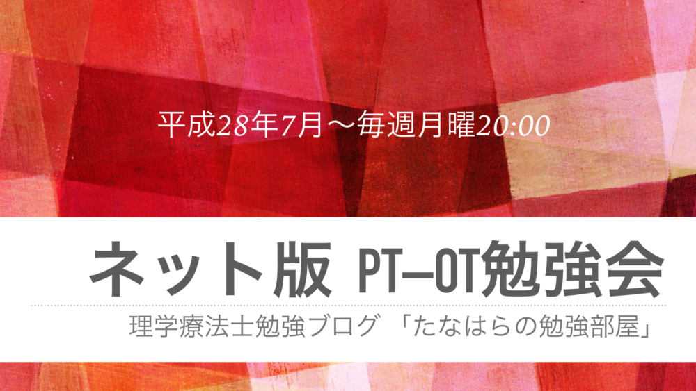 理学療法士勉強ブログ ネット版PT-OT勉強会