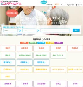 コメディカル.com リハビリ求人